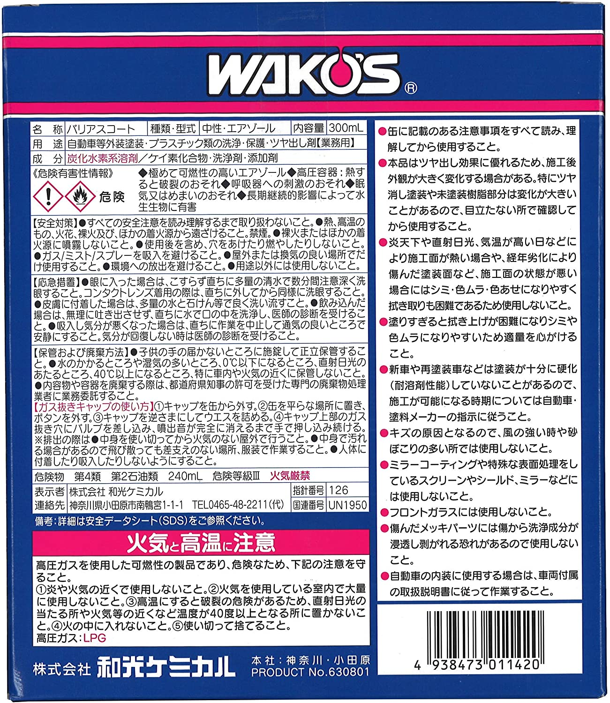wakos-various-coat